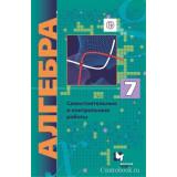 Мерзляк А.Г. Алгебра 7 класс Самостоятельные и контрольные работы (Углубленный уровень)