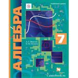 Мерзляк А.Г. Алгебра 7 класс Учебник (Углубленное изучение)