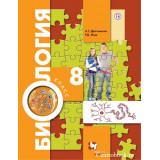 Драгомилов А.Г. Биология 8 класс Учебник (Вентана-Граф)