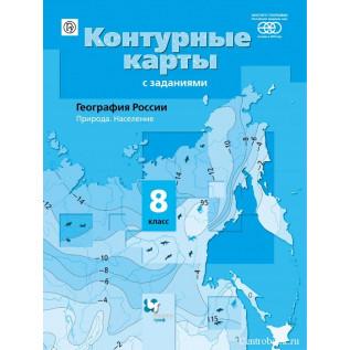 Контурные карты География 8 класс География России Природа Население Таможняя Е.А.