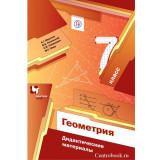 Мерзляк А.Г. Геометрия 7 класс Дидактические материалы