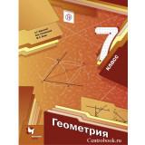 Мерзляк А.Г. Геометрия 7 класс Учебник
