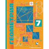 Мерзляк А.Г. Геометрия 7 класс Учебник (Углубленное изучение)