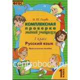 Голубь В.Т. Комплексная проверка знаний учащихся. Русский язык 1 класс ФГОС