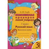 Голубь В.Т. Русский язык 3 класс Комплексная проверка знаний учащихся ФГОС