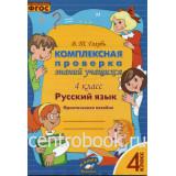 Голубь В.Т. Русский язык 4 класс Комплексная проверка знаний учащихся ФГОС