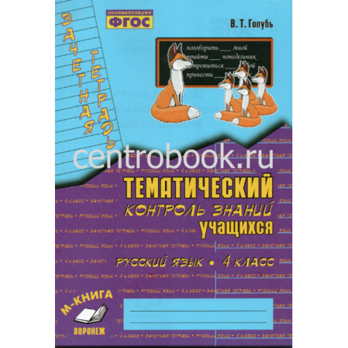 Голубь тематический контроль знаний русский язык 3 класс решебник